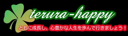 teruraのhappyブログ